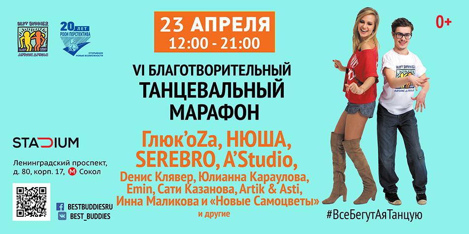 VI Танцевальный марафон «Лучшие друзья» приглашает!