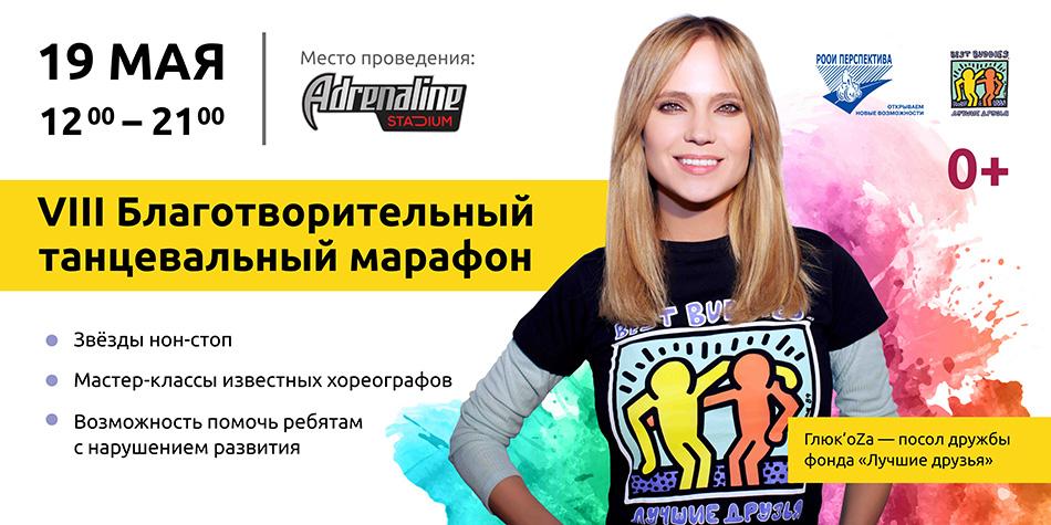 Афиша Благотворительного танцевального марафона «Лучшие друзья»